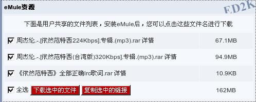 How to download Chinese music (Baidu, VeryCD, etc) – Philip